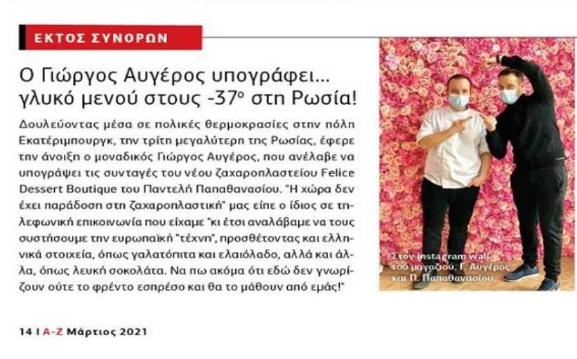 Ο δικό μας Pastry Chef, Γιώργος Αυγέρος, υπογράφει γλυκό μενού στους -37 στη Ρωσία!