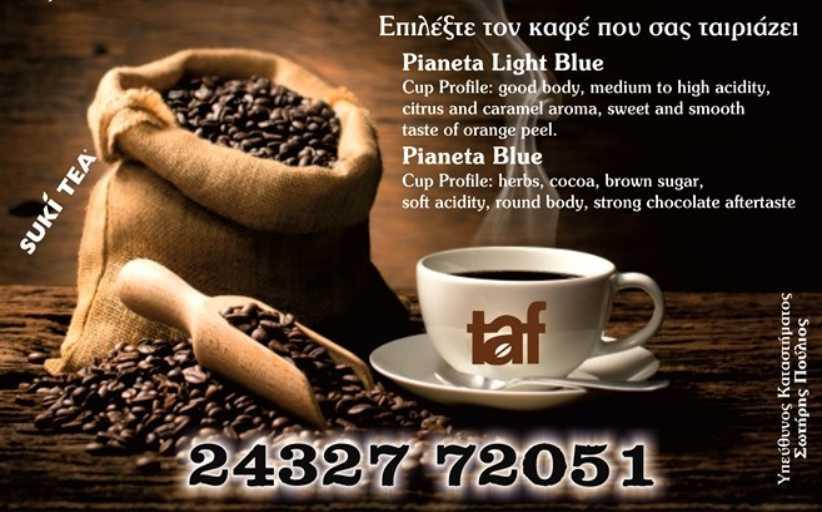 CARGO: Κάθε πρωί ο premium καφές TAF, με ένα τηλεφώνημα, έρχεται στο χώρο σας!
