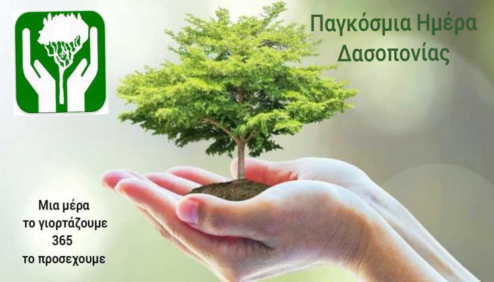 Μήνυμα του Δημάρχου Μετεώρων για την Παγκόσμια Ημέρα Δασών-Δασοπονίας