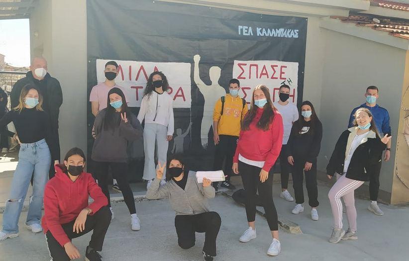 Οι μαθητές του ΓΕΛΚαλαμπάκας στέλνουν τοδικό τους μήνυμα - «Μίλα Τώρα. Σπάσε τη σιωπή»