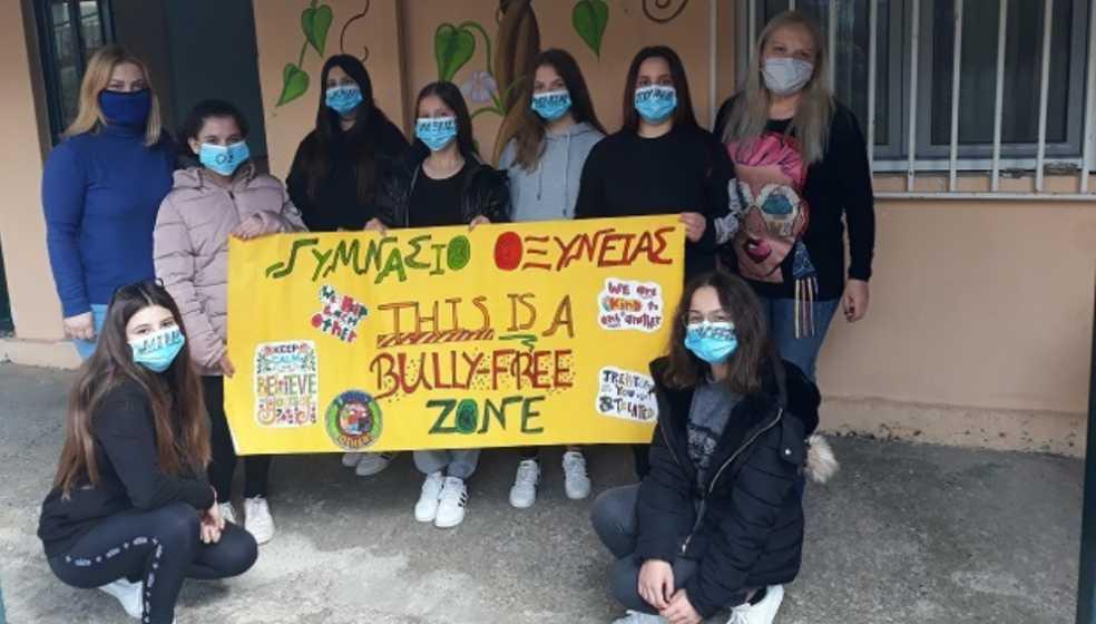 Γυμνάσιο Οξύνειας: Δράσεις κατά της Σχολικής Βίας και Εκφοβισμού