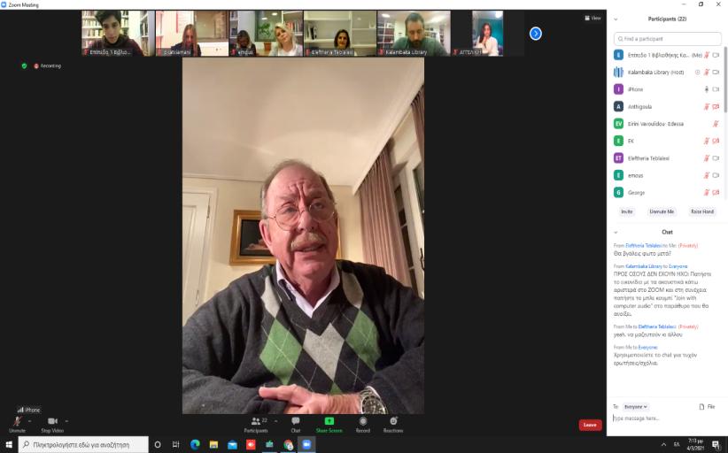 Βιβλιοθήκη Καλαμπάκας: Πραγματοποιήθηκε η τηλεδιάσκεψη με τον σεφ Ηλία Μαμαλάκη