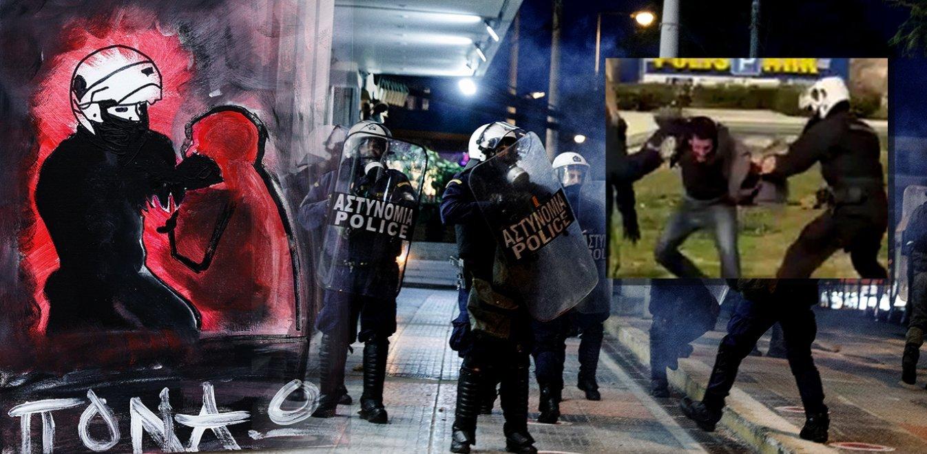 Νέα Σμύρνη - Το θύμα της αστυνομικής βίας στο ethnos.gr: «Με χτυπούσαν από τα πόδια ως το κεφάλι»