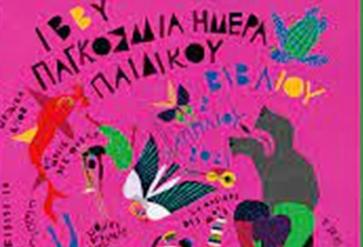 Παγκόσμια Ημέρα Παιδικού Βιβλίου - Της Ειρήνης Μακρή-Αδάμου