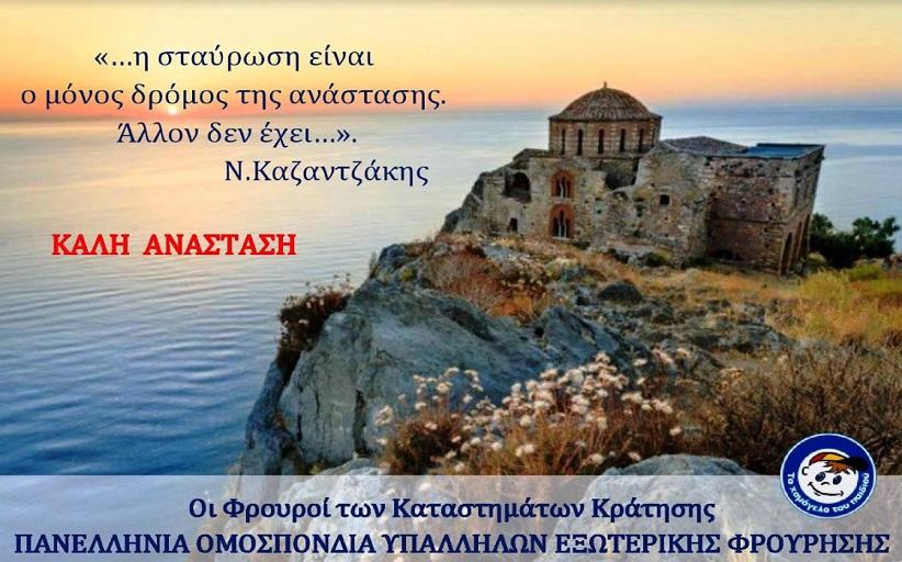 Ευχές για Καλή Ανάσταση από την Πανελλήνια Ομοσπονδία Υπαλλήλων Εξωτερικής Φρούρησης