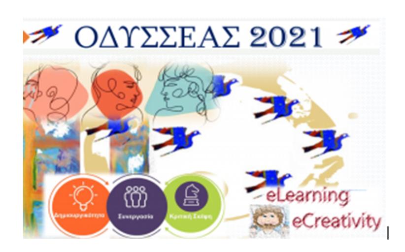 5ο Δημοτικό Σχολείο Καλαμπάκας: Συμμετοχή της Ε΄ τάξης στο Πρόγραμμα «Οδυσσέας» του Ε.ΔΙ.Β.Ε.Α του Πανεπιστημίου Κρήτης