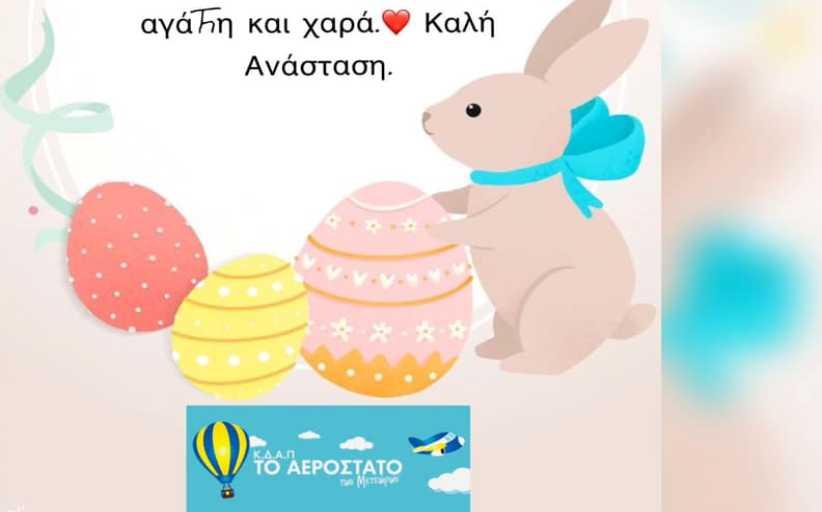 Θερμές ευχές για Καλό Πάσχα από το ΚΔΑΠ
