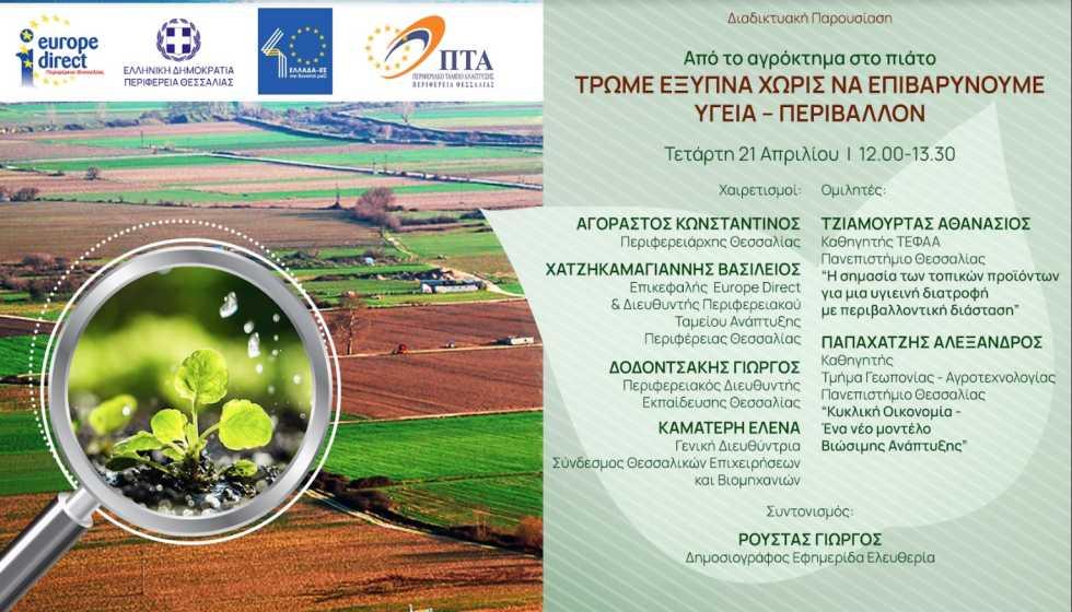 Διαδικτυακή εκδήλωση με θέμα: «Από το αγρόκτημα στο πιάτο - Τρώμε έξυπνα χωρίς να επιβαρύνουμε υγεία – περιβάλλον»