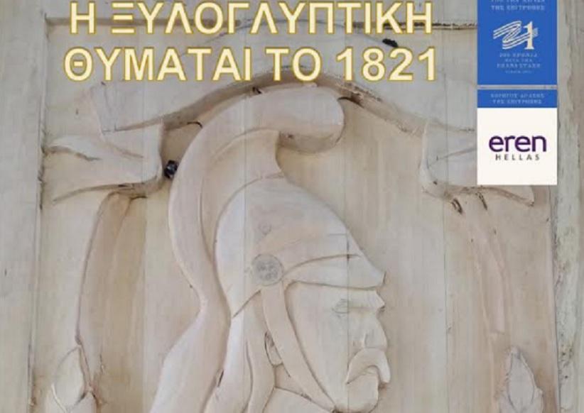 «Η Ξυλογλυπτική θυμάται το 1821»