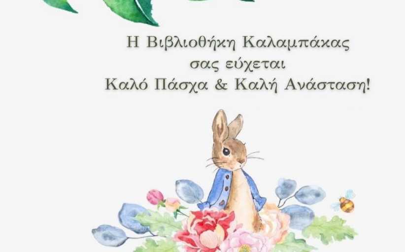 Ευχές για Καλό Πάσχα από τη Βιβλιοθήκη Καλαμπάκας