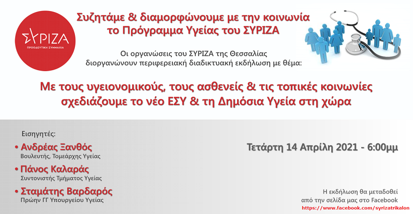 Εκδήλωση για την υγεία των οργανώσεων του ΣΥΡΙΖΑ-ΠΣ Θεσσαλίας