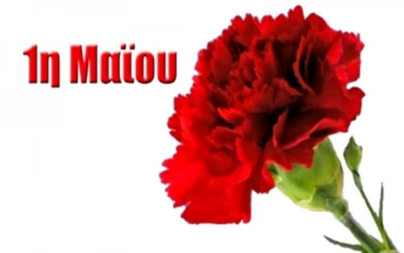 Tρίτη 4 Μαΐου μετατίθεται η αργία της Πρωτομαγιάς