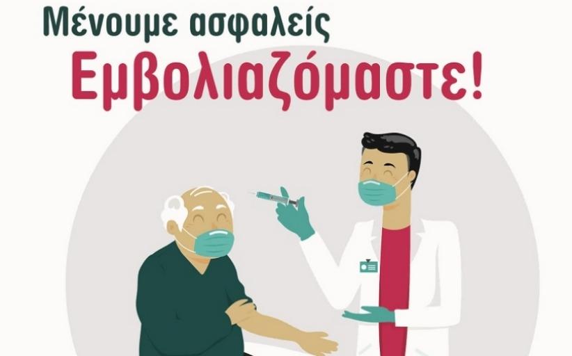 Δήμος Μετεώρων: Δωρεάν μεταφορά για εμβολιασμό