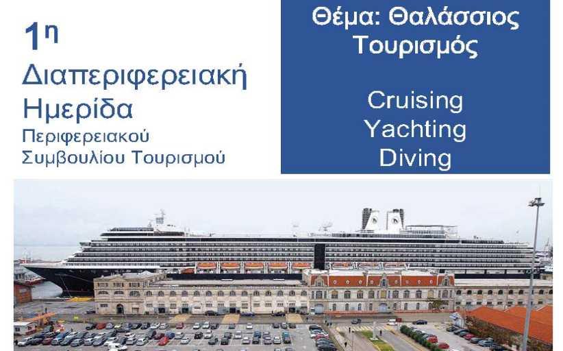 1η διαδικτυακή διαπεριφερειακή ημερίδα με θέμα τον θαλάσσιο τουρισμό