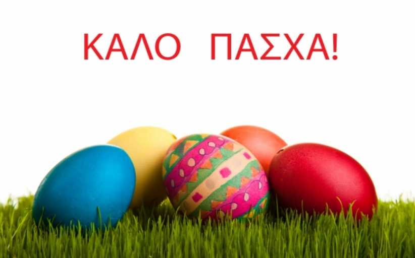 Ευχές για καλό Πασχα από την ΄Ενωση Ξενοδοχείων Ν. Τρικάλων