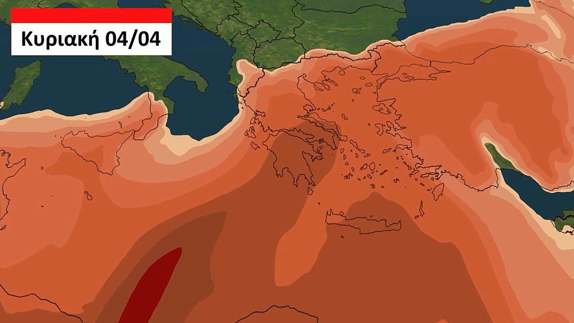 Meteo: Αυξημένες συγκεντρώσεις αφρικανικής σκόνης έως τη Δευτέρα
