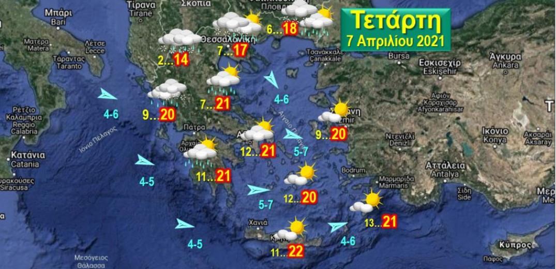 Την Τετάρτη ψυχρό μέτωπο από τα Βαλκάνια φέρνει τοπικές βροχές, χιόνια στα ορεινά και κρύο