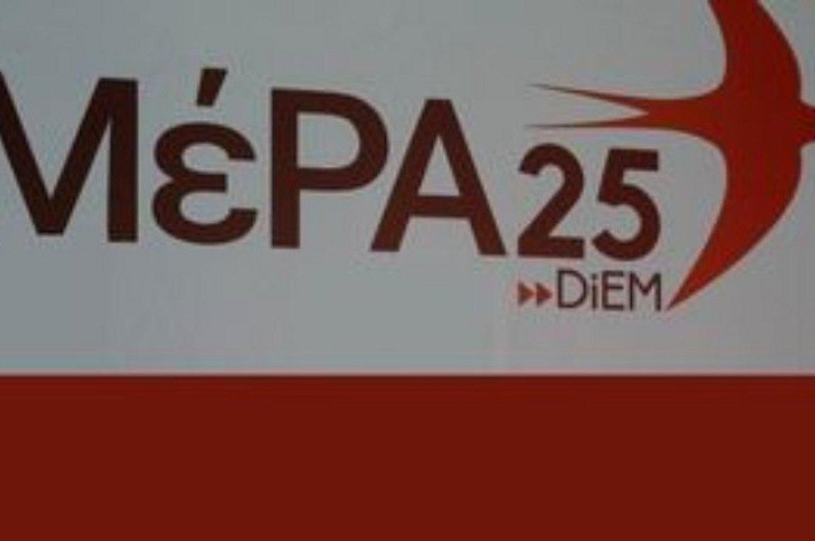 Το ΜέΡΑ 25 κατηγορεί την κυβέρνηση για «εμπαιγμό και κοροϊδία των πολιτών»