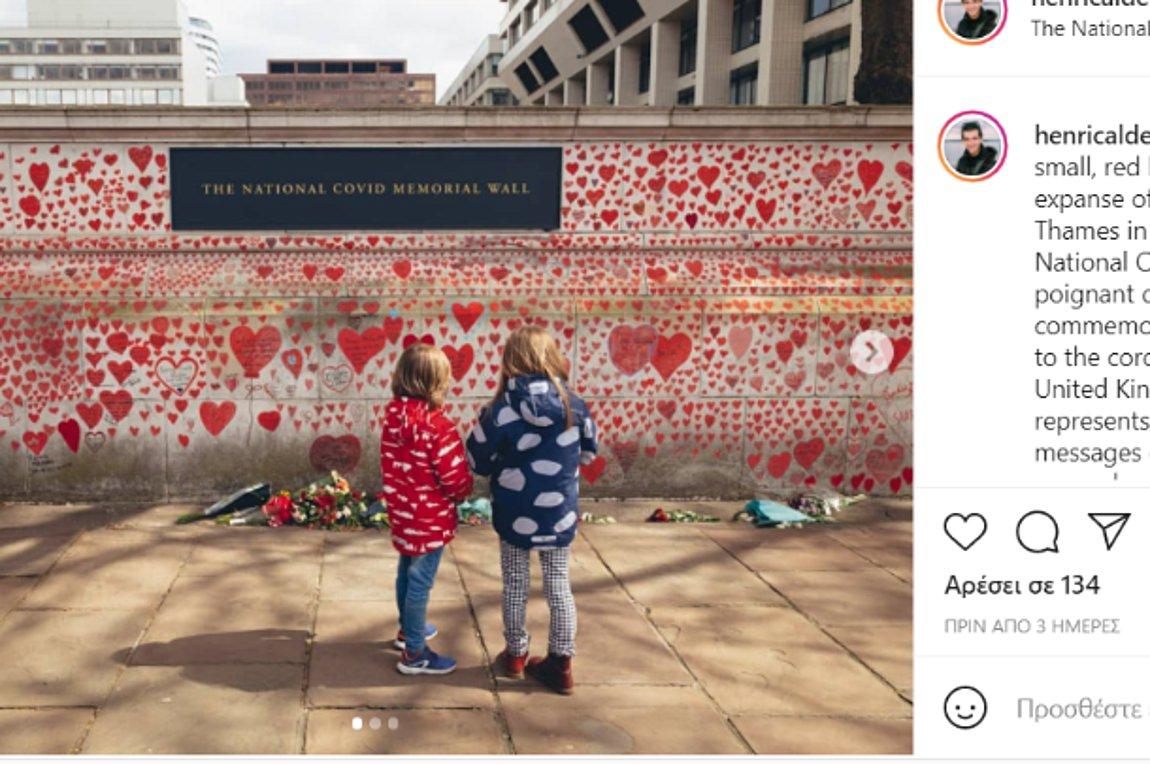 Mνημείο στο Λονδίνο για όσους έχασαν τη ζωή τους από την πανδημία