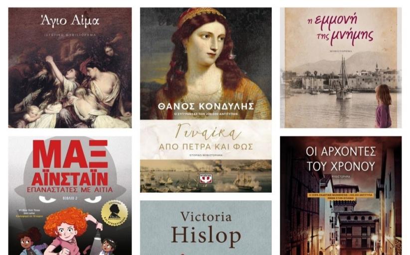 Νέοι τίτλοι βιβλίων στη Βιβλιοθήκη Καλαμπάκας