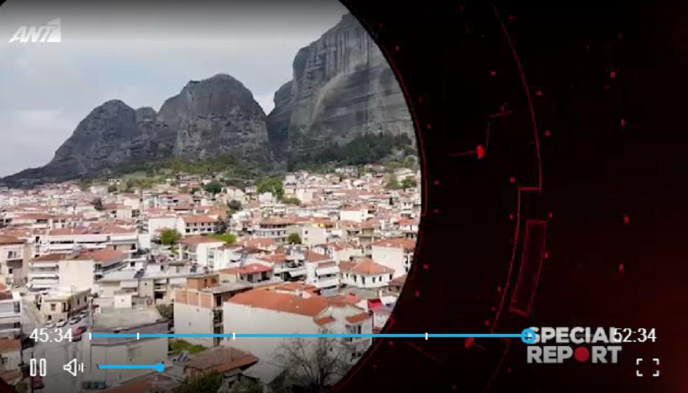 Η Καλαμπάκα και ο τουρισμός στην εκπομπή Special Report του ANT 1