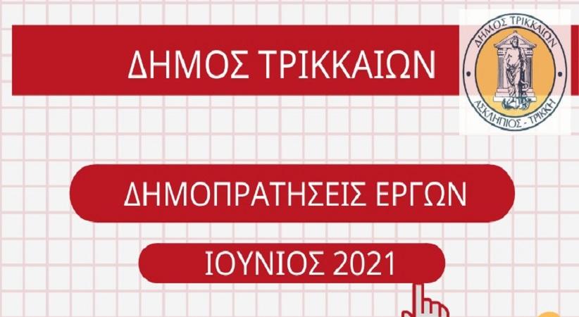 Δ. Τρικκαίων: Ο «θερμός» Ιούνιος των δημοπρατήσεων έργων 7,3 εκ.€