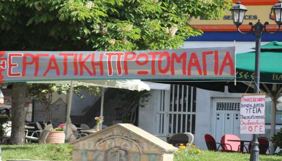 Με Απεργία την Πέμπτη 6 Μάη θα τιμηθεί η Εργατική Πρωτομαγιά στην Καλαμπάκα