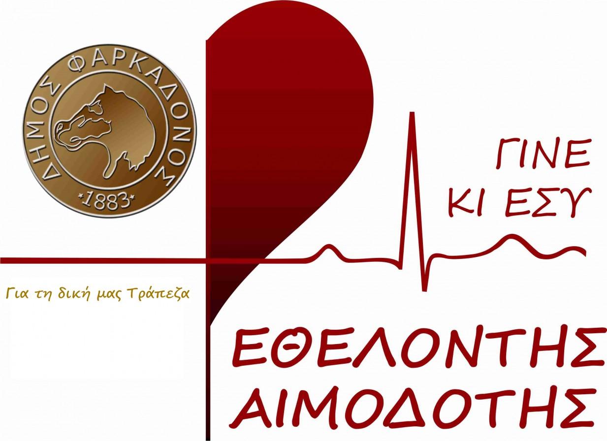 Εθελοντική αιμοδοσία την Παρασκευή 14 Μαϊου 2021