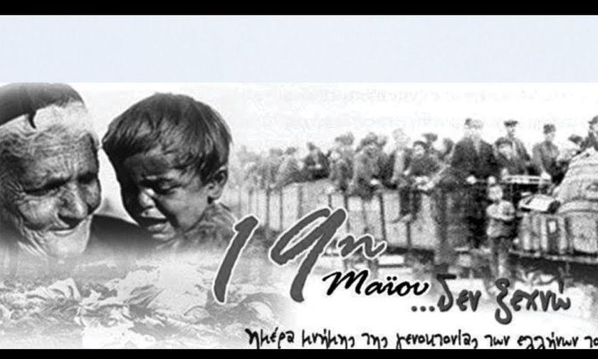 Μήνυμα του Δημάρχου Δήμου Μετεώρων για την Ημέρα Μνήμης της Γενοκτονίας των Ελλήνων του Πόντου
