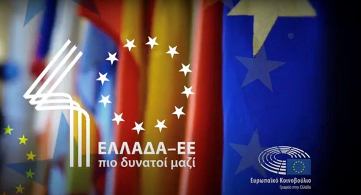 40 χρόνια της Ελλάδας στην ΕΕ: «Το ταξίδι»