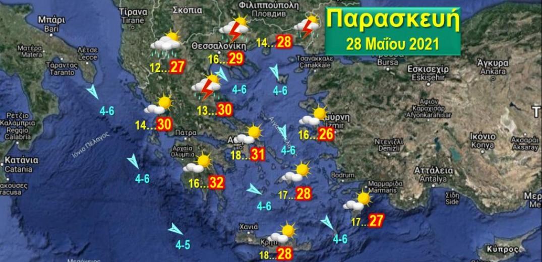 Απογευματινή αστάθεια την Παρασκευή στη βόρεια Ελλάδα με τοπικές βροχές και καταιγίδες