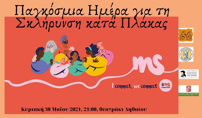 Μουσική, ποίηση και «χρώμα» για τη Σκλήρυνση κατά Πλάκας στα Τρίκαλα.