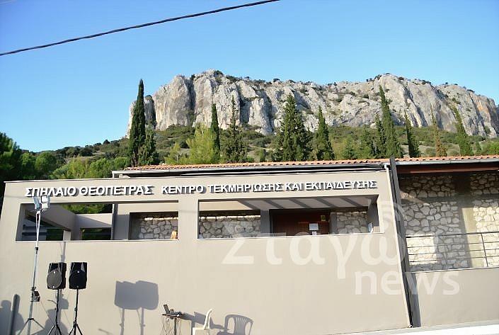 Εκ νέου θα λειτουργήσει το Κέντρο Τεκμηρίωσης και Εκπαίδευσης Σπηλαίου Θεόπετρας