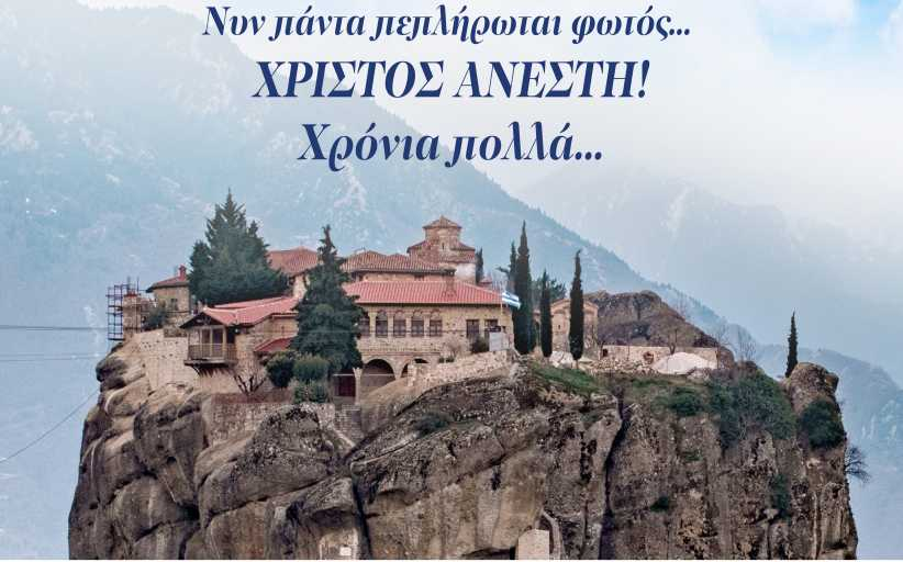 Λευτέρης Αβραμόπουλος: Χριστός Ανέστη και Χρόνια πολλά