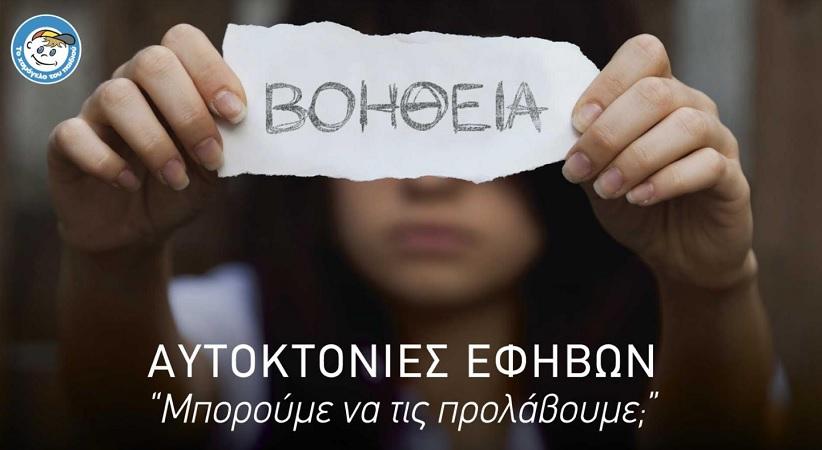 Αυτοκτονίες Εφήβων: Η Έκτακτη Διαδικτυακή Εκπομπή από «Το Χαμόγελο του Παιδιού»
