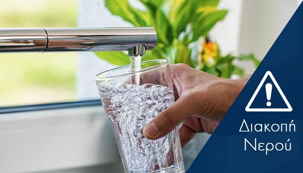 Δ.Ε.Υ.Α. ΜΕΤΕΩΡΩΝ: Διακοπή των παροχών υδροδότησης από 14/6 λόγω χρεών!