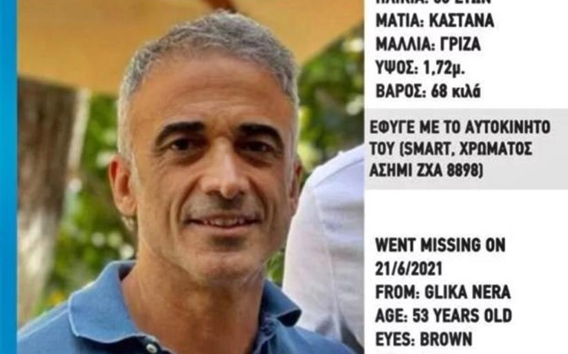 Εξαφανίστηκε ο ιδιοκτήτης της ταβέρνας «Κρητικός»