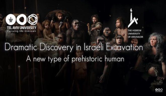 Ισραήλ: Ανακαλύφθηκε άγνωστος έως τώρα Homo