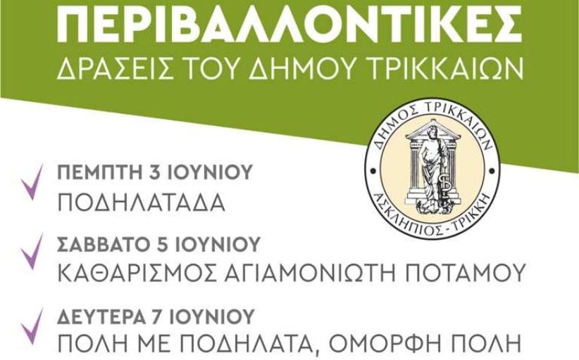 Τριπλή περιβαλλοντική γιορτή από τον Δήμο Τρικκαίων