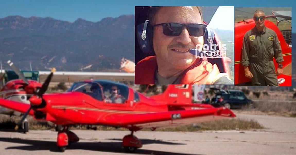 Θρήνος για τους δύο επιβαίνοντες του μικρού αεροσκάφους