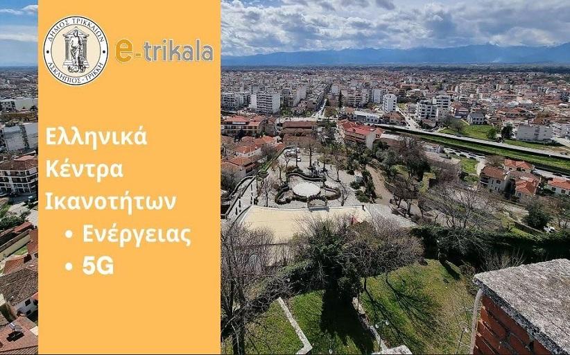 Βήματα στο μέλλον: Στα Ελληνικά Κέντρα Ικανοτήτων για ενέργεια και 5G ο Δήμος Τρικκαίων