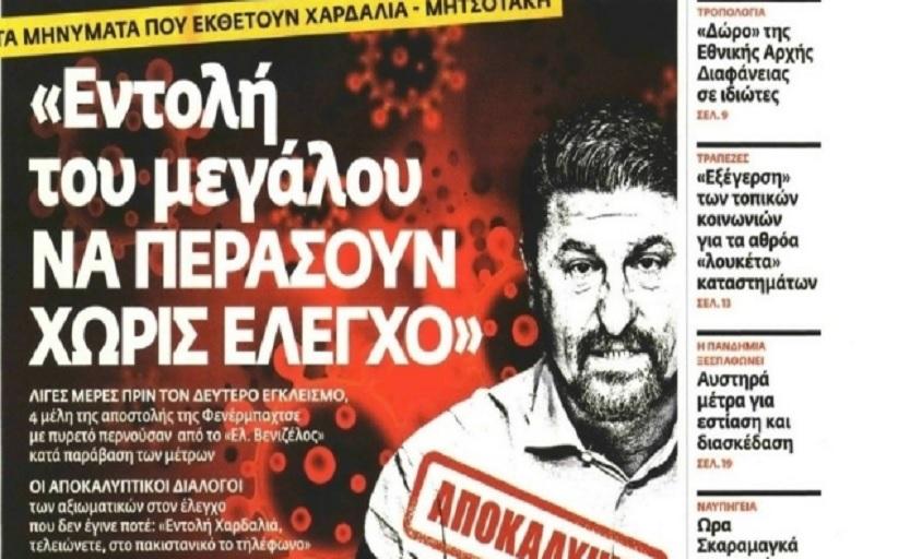 Ηλιόπουλος: Με εντολή Χαρδαλιά επετράπη η είσοδος παικτών  στη χώρα που είχαν κορωνοϊό