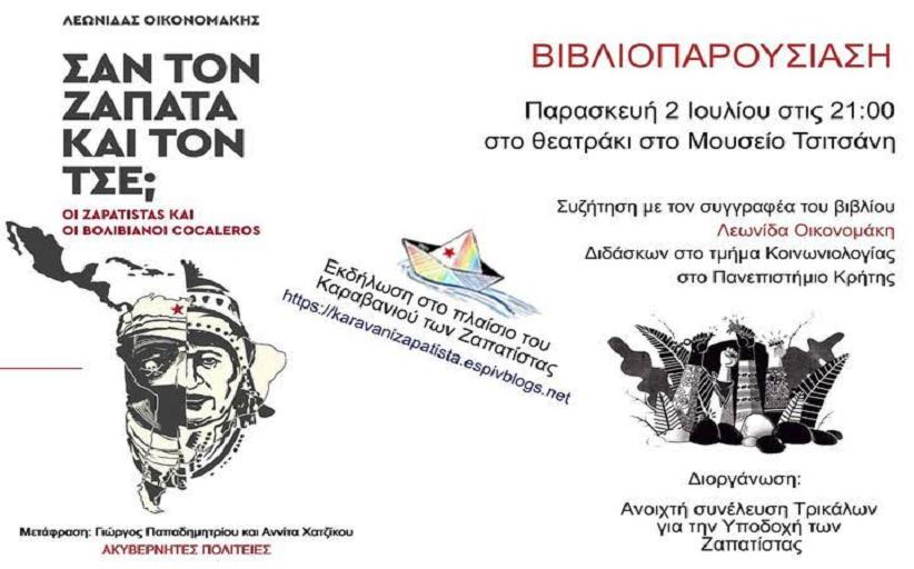 «Σαν τον Ζαπάτα και τον Τσε; Οι Zapatistas και οι Βολιβιανοί cocaleros» 2/7 Τρίκαλα