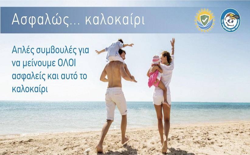 «Ασφαλώς καλοκαίρι!»