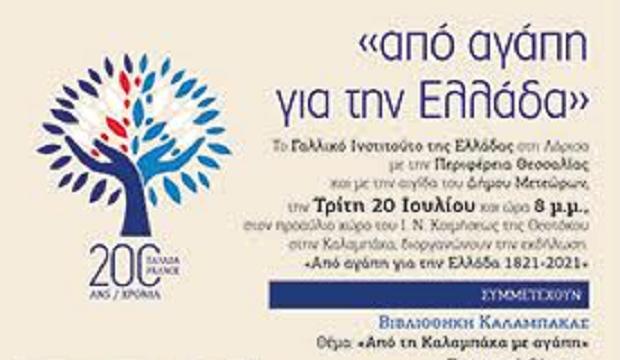 """""""Από αγάπη για την Ελλάδα 1821-2021"""" απόψε στις 8:00..."""