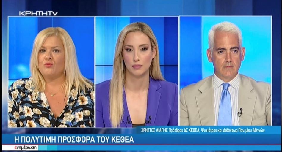 Στο ΚΡΗΤΗ ΤV οΧρίστος Λιάπης: Το ΚΕΘΕΑ δεν κλείνει...