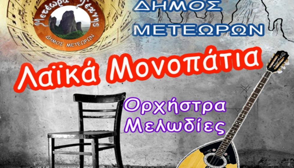 Δήμος Μετεώρων:  Μουσική καλοκαιρινή εκδήλωση την Τρίτη στις 21:30 στο ΚΕΓΕ Καλαμπάκας