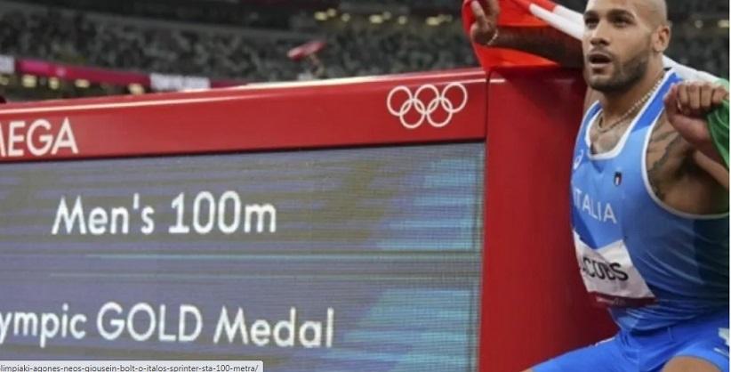 Ολυμπιακοί Αγώνες: Νέος Γιουσέιν Μπολτ ο Ιταλός σπρίντερ στα 100 μέτρα!