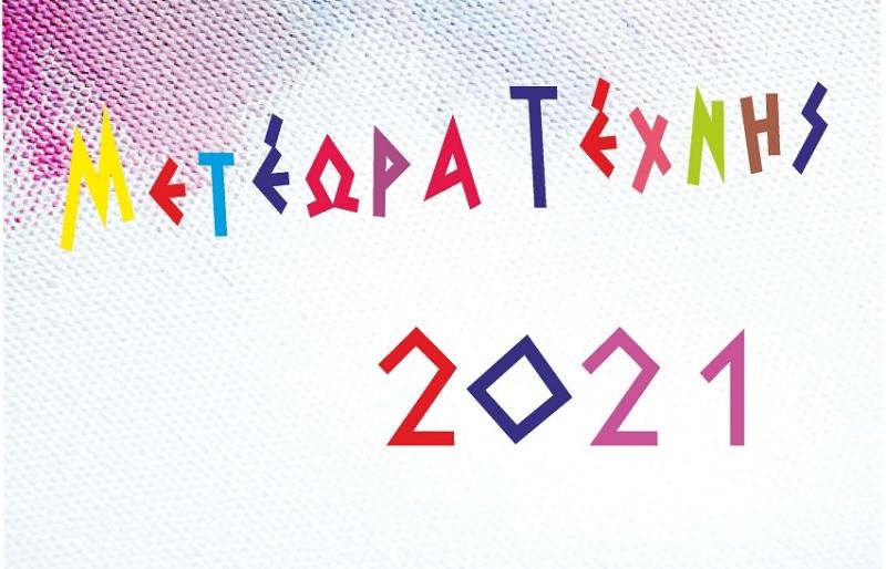 Δήμος Μετεώρων: Πρόγραμμα Μετέωρα Τέχνης 2021