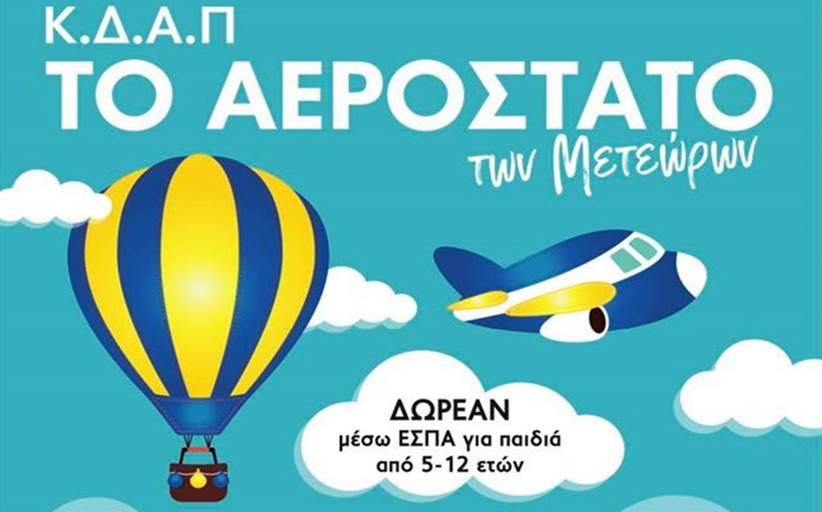 ΚΔΑΠ «Το Αερόστατο των Μετεώρων»: Ενημέρωση για την ολοκλήρωση εγγραφής με την προσκόμιση των voucher στο ΚΔΑΠ